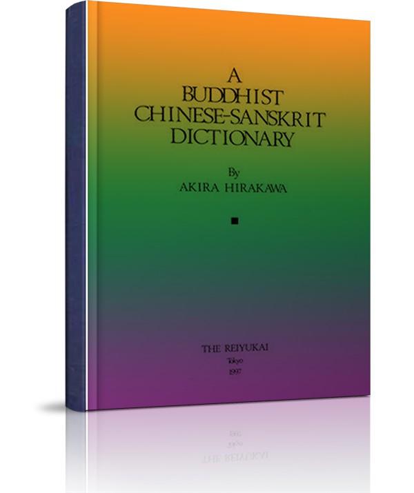 Từ điển Hán Phạn - Từ điển Hán Phạn