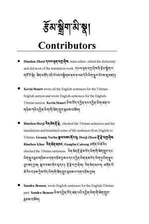 Từ điển Tạng Anh - Từ điển Tạng Anh