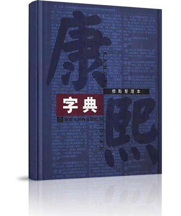 Từ điển Khang Hy (bản in mới) - Từ điển Khang Hy (bản in mới)