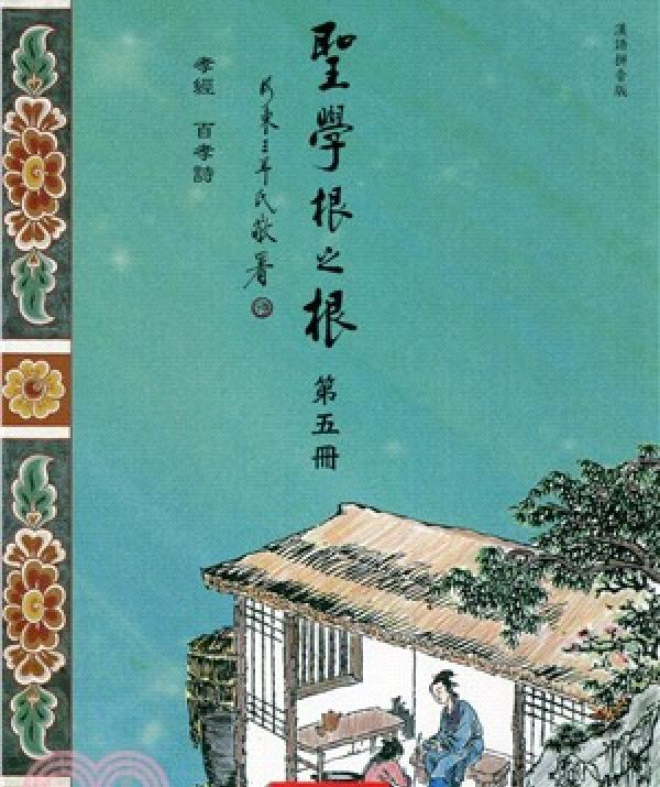 Sử Dụng Thất Giác Chi (Thất Bồ Đề Phần) Trong Công Phu Môn Niệm Phật - Giới thiệu bộ sách Nền tảng căn bản nhất trong giáo dục của người xưa (Thánh học căn chi căn)