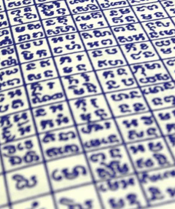 Bài viết, tiểu luận, truyện ngắn - Vài suy nghĩ về việc học chữ Phạn trong các Học Viện Phật Giáo Việt Nam