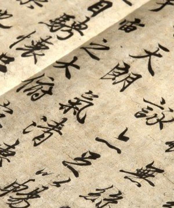 Bài viết, tiểu luận, truyện ngắn - Người Nhật phát triển Hán ngữ hiện đại