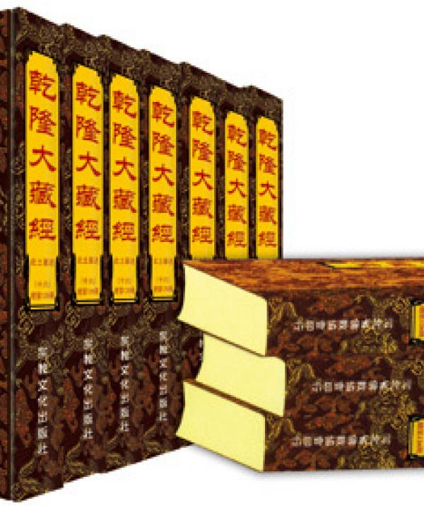 Trích từ Phật Điển Phổ Thông - Dẫn vào tuệ giác Phật - Phần Dẫn Luận - Tuyển dịch kinh điển Phật giáo Đại thừa
