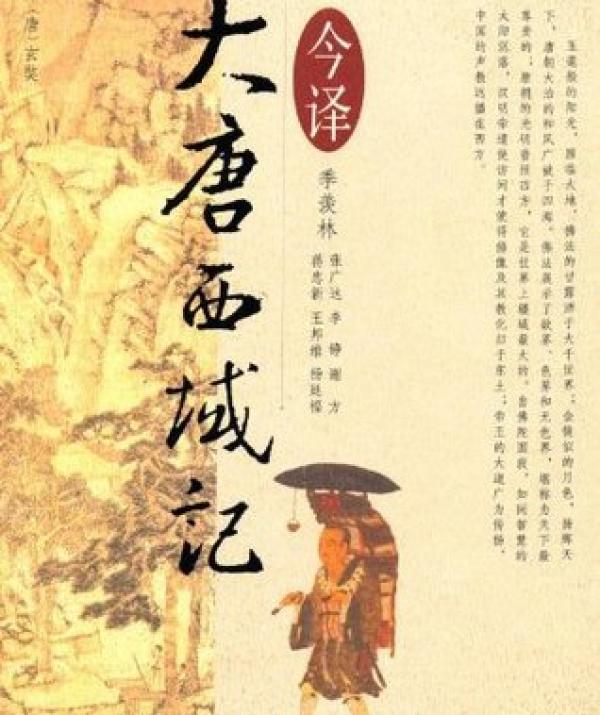 Bài viết, tiểu luận, truyện ngắn - Bài tựa sách Đại Đường Tây Vực Ký