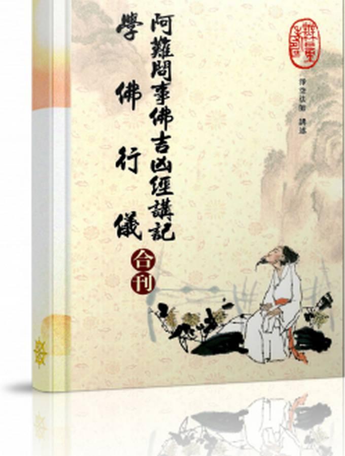 Nguyên bản Hán văn Giảng giải kinh A-nan vấn sự Phật cát hung - Hòa thượng Tịnh Không