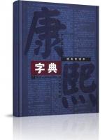 Từ điển Khang Hy (bản in mới)