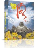 Tạp chí Hương Thiền số 31