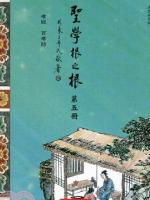 Giới thiệu bộ sách Nền tảng căn bản nhất trong giáo dục của người xưa (Thánh học căn chi căn)
